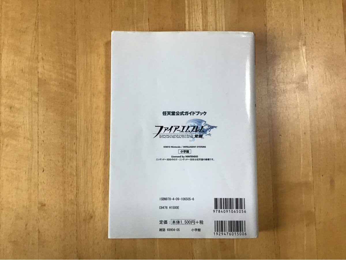 ファイアーエムブレム 覚醒 任天堂公式ガイドブック 3DS