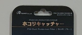 PS4用 ホコリキャッチャー ブルー PS4 CUH-2000~2200