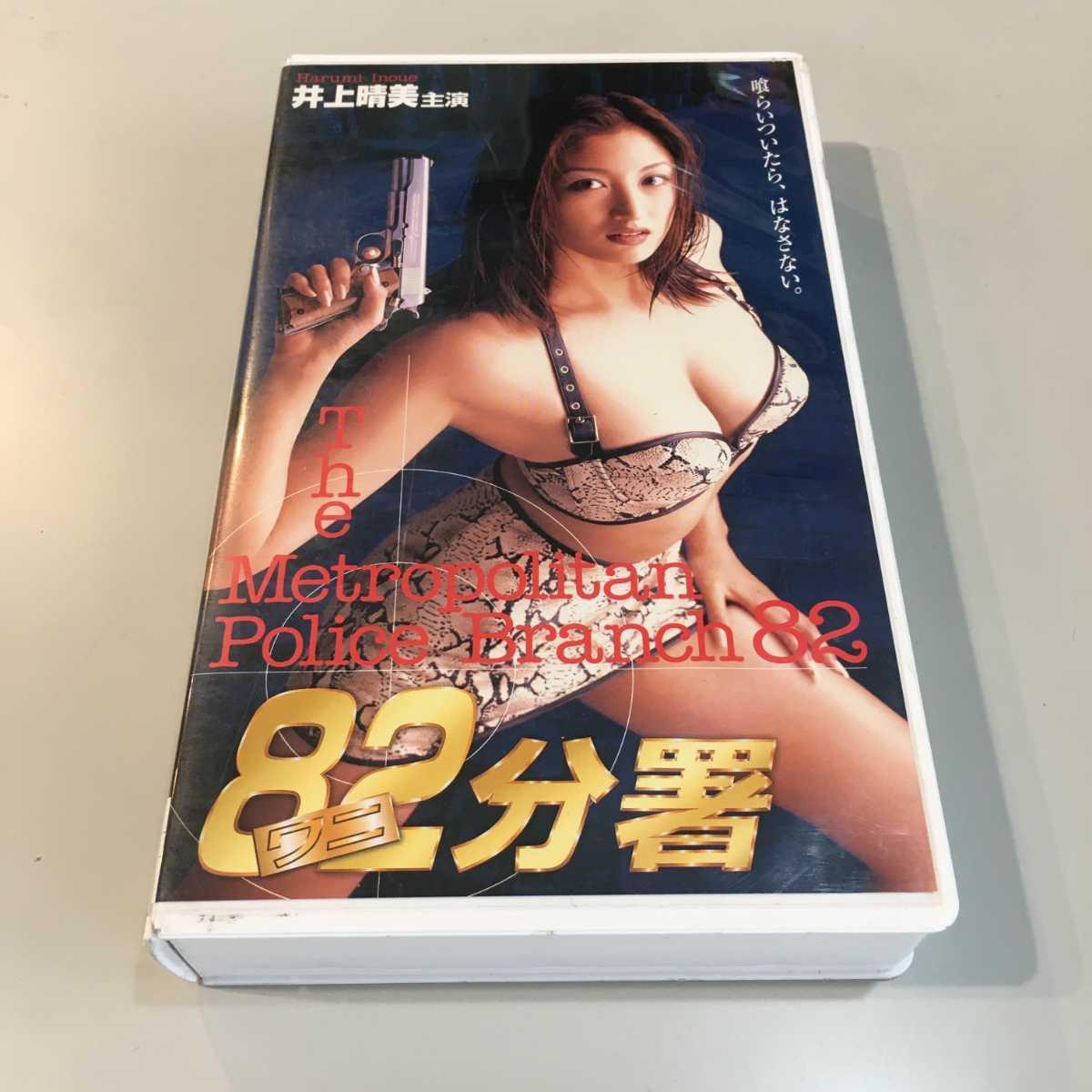 VHS☆82(ワニ)分署/井上晴美 田山真美子 清水宏次朗 ポール牧