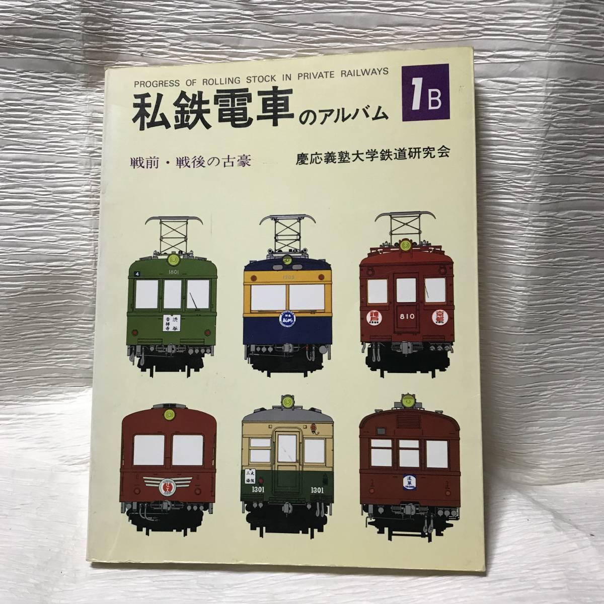 私鉄電車のアルバム 1B 戦前・戦後の古豪 慶応義塾大学鉄道研究会_画像1