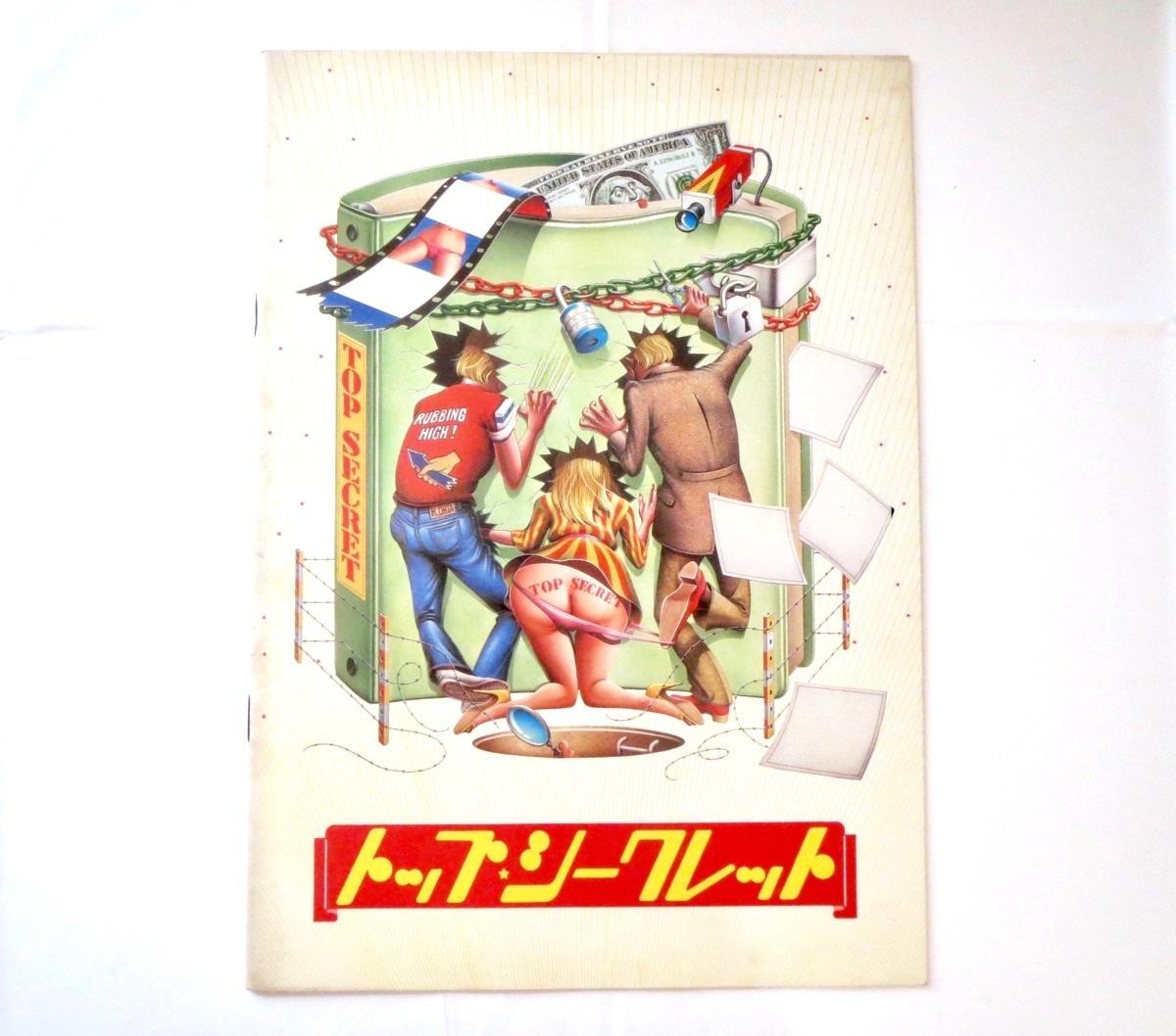 映画パンフレット「トップ・シークレット」1985年公開・アメリカ作品/ジム・アブラハムズ バル・キルマー 音楽 東ドイツ 寄稿:おかむら良_画像1