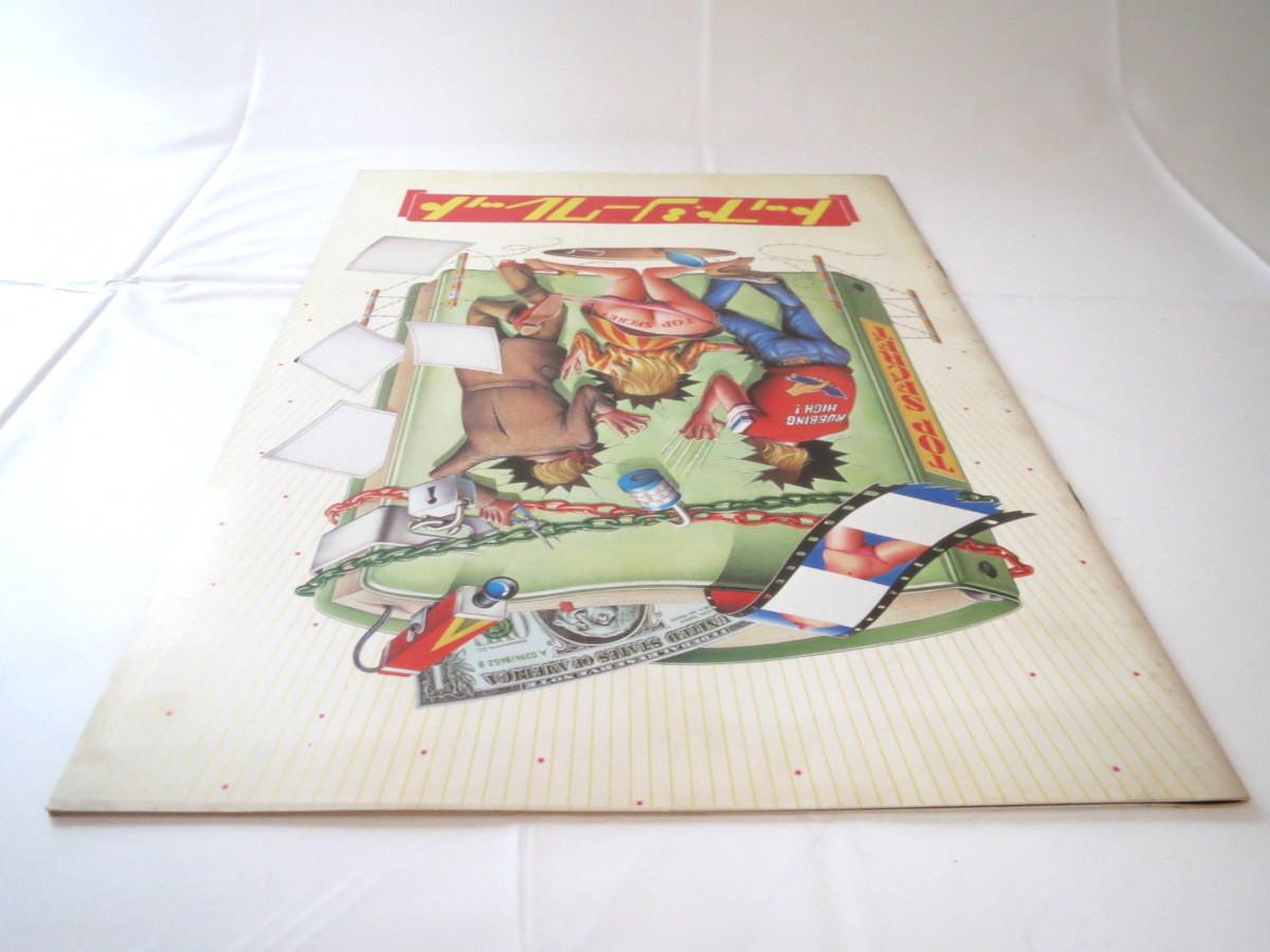 映画パンフレット「トップ・シークレット」1985年公開・アメリカ作品/ジム・アブラハムズ バル・キルマー 音楽 東ドイツ 寄稿:おかむら良_画像4