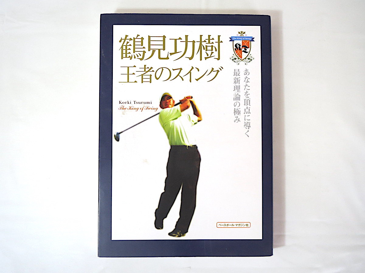 鶴見功樹「王者のスイング あなたを頂点に導く最新理論の極み」ベースボールマガジン社 ゴルフ 解説書_画像1