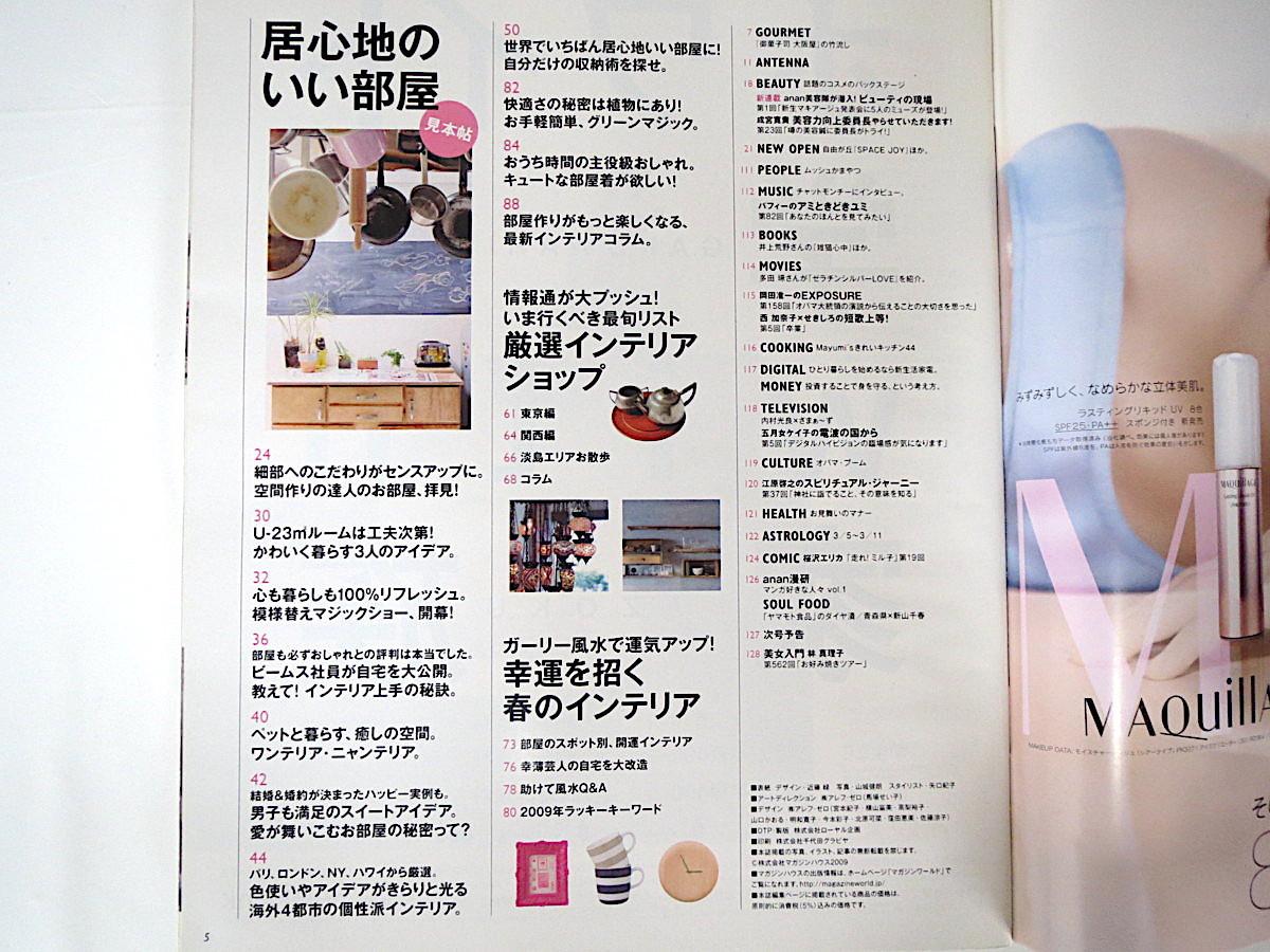 an・an (アンアン)2009年3月11日号「居心地のいい部屋」東京・関西厳選インテリアショップ 海外4都市インテリア 開運 犬 猫 ペット_画像4