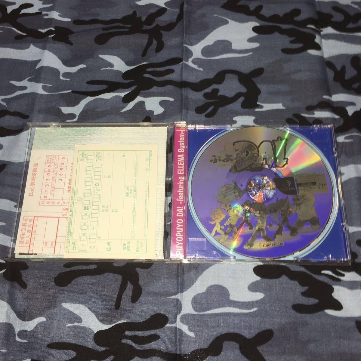 ぷよぷよDA! ドリームキャスト 動作確認済み 送料無料 匿名配送 Dreamcast DC