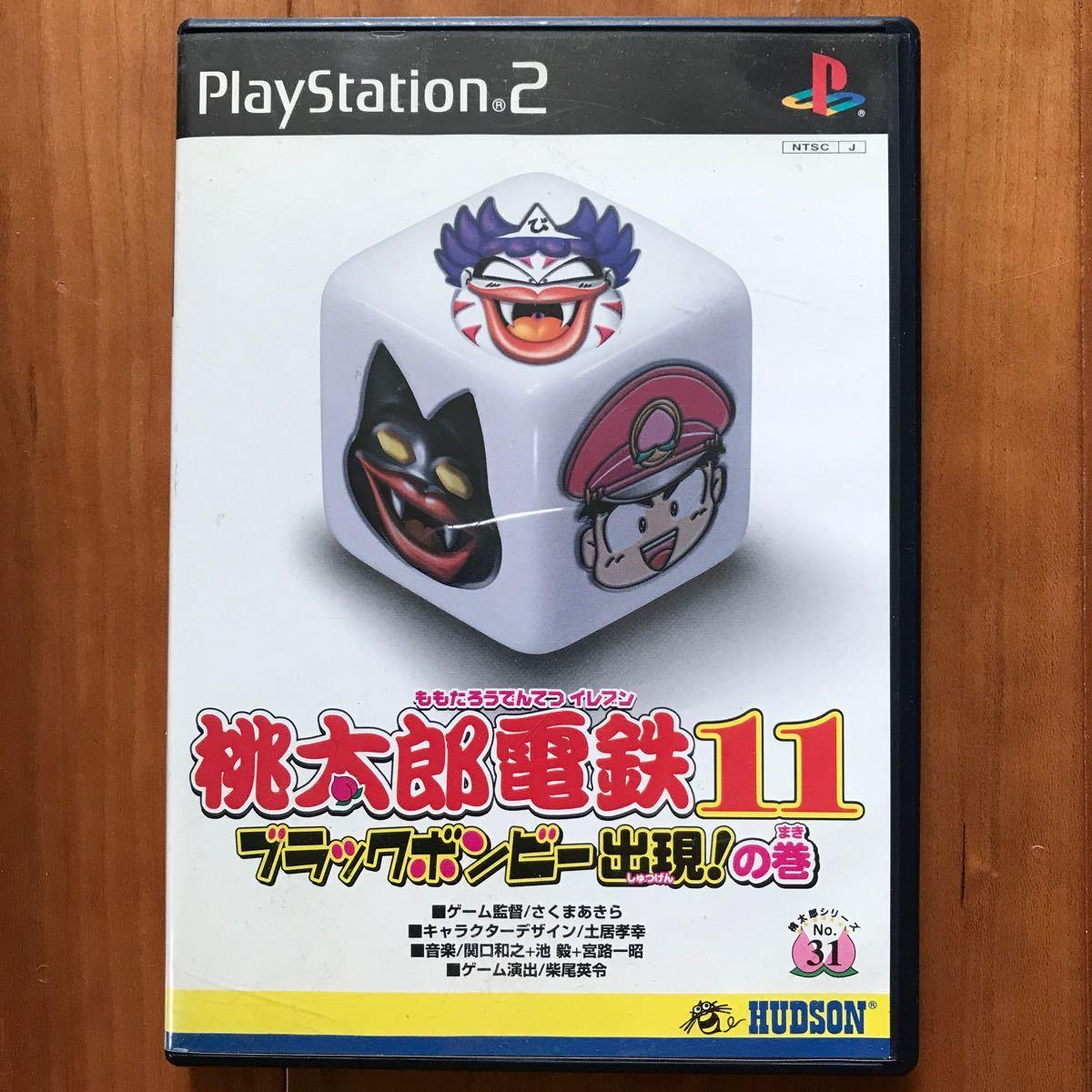 【PS2】桃太郎電鉄11 ブラックボンビー出現!の巻 ハドソン さくまあきら