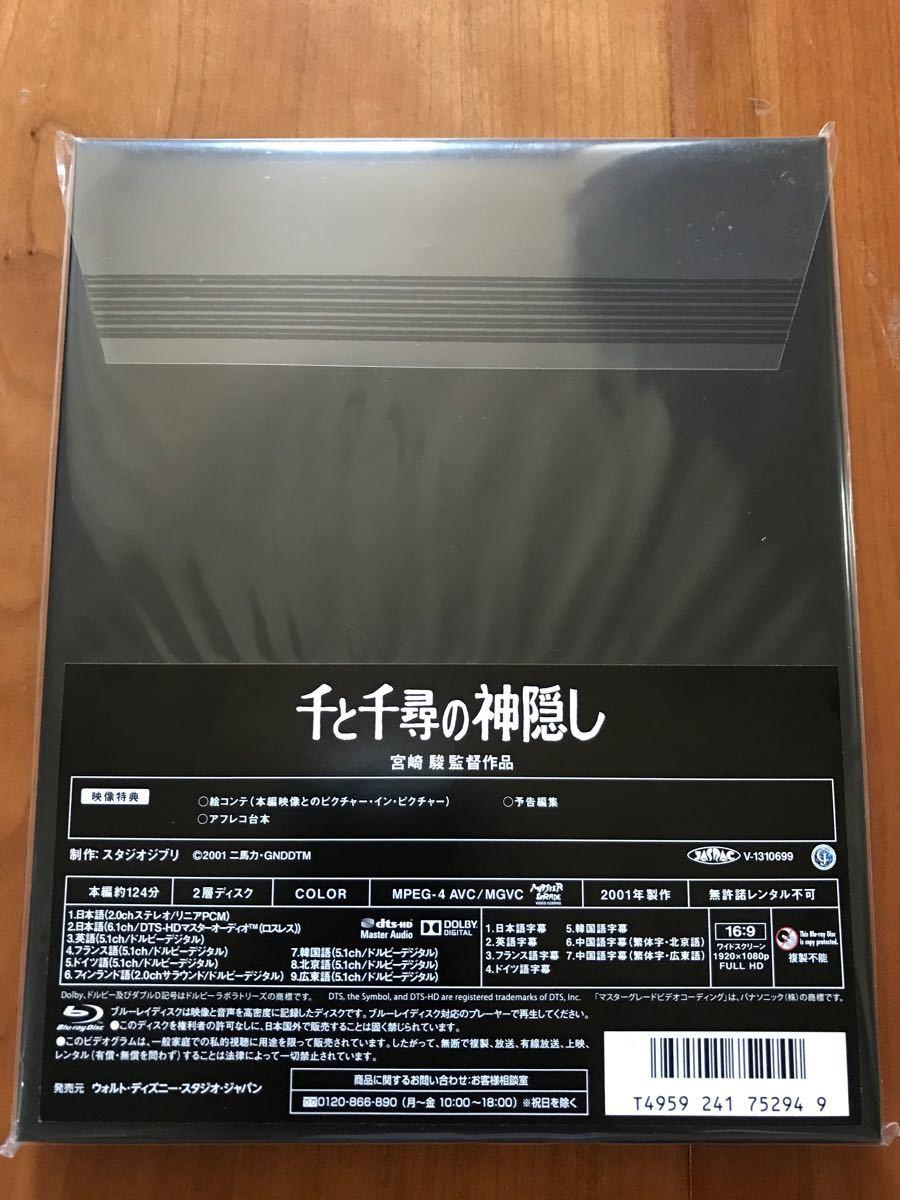 未開封品【千と千尋の神隠し】Blu-ray ジブリがいっぱいCollection