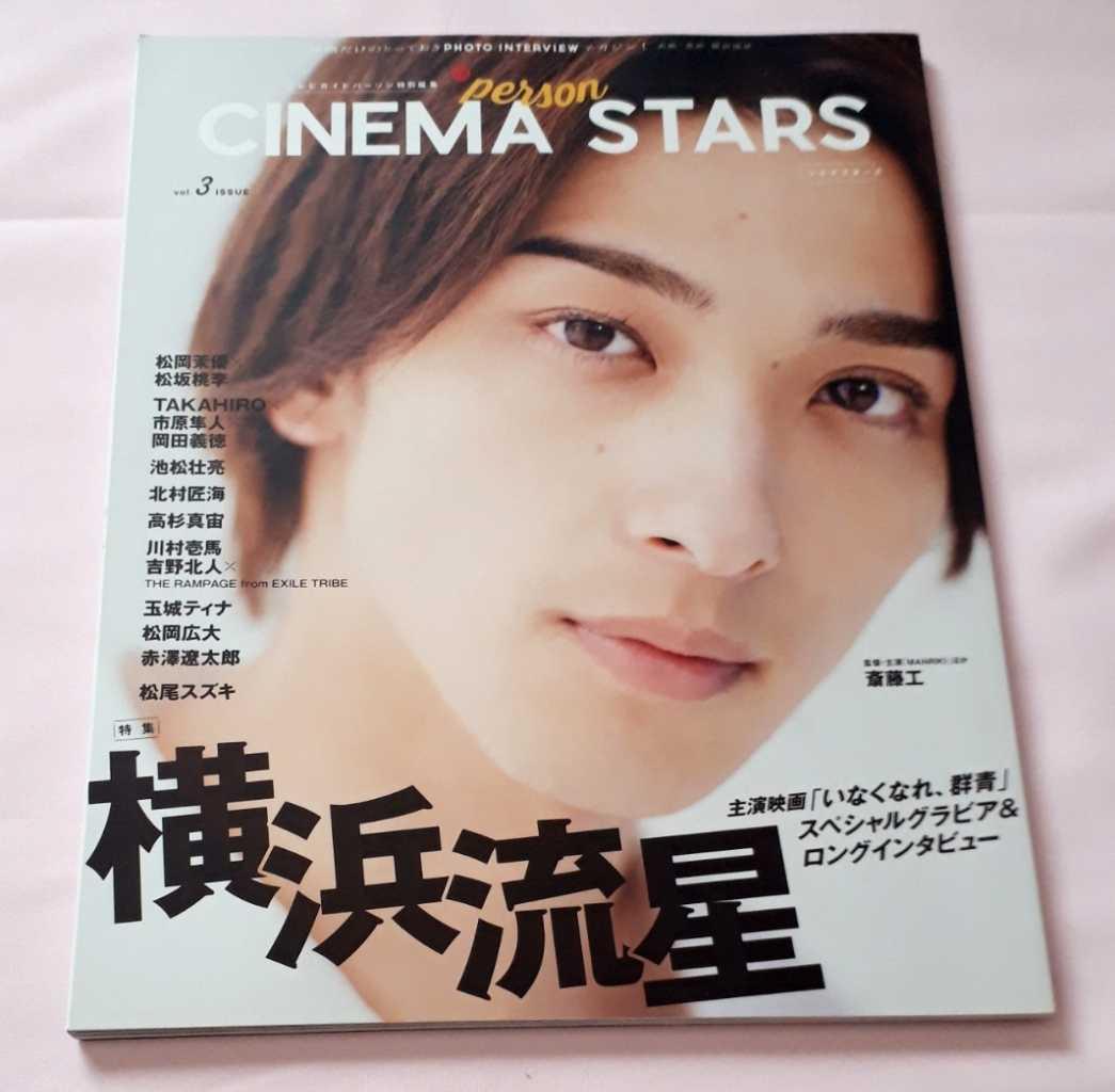 TVガイドPerson CINEMA STARS vol.3 横浜流星 いなくなれ、群青