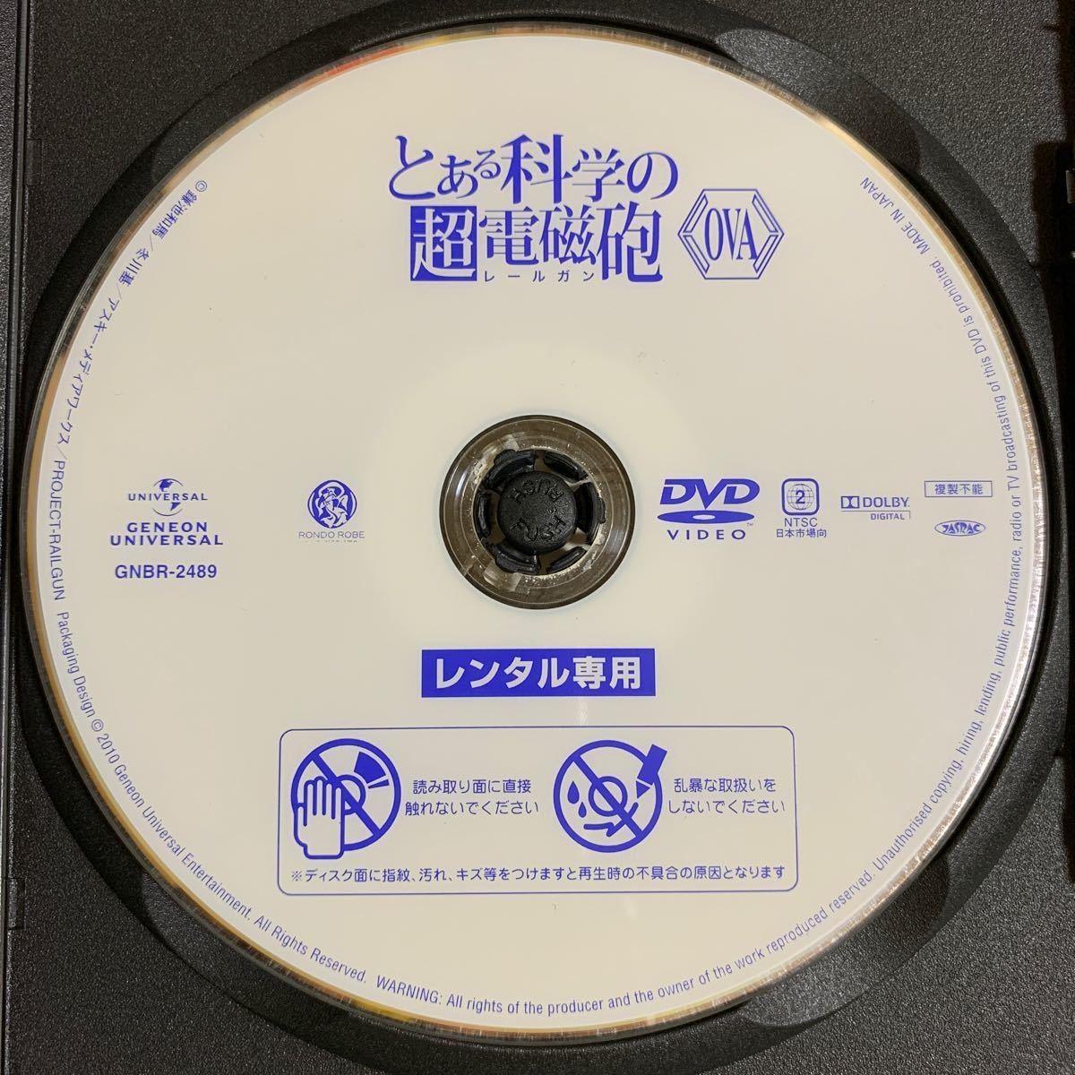 DVD とある科学の超電磁砲  レンタル落ち