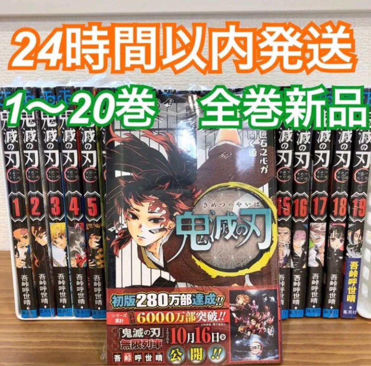 鬼滅の刃 1〜20巻 全巻セット 漫画本 コミック 鬼滅ノ刃 キメツノヤイバ