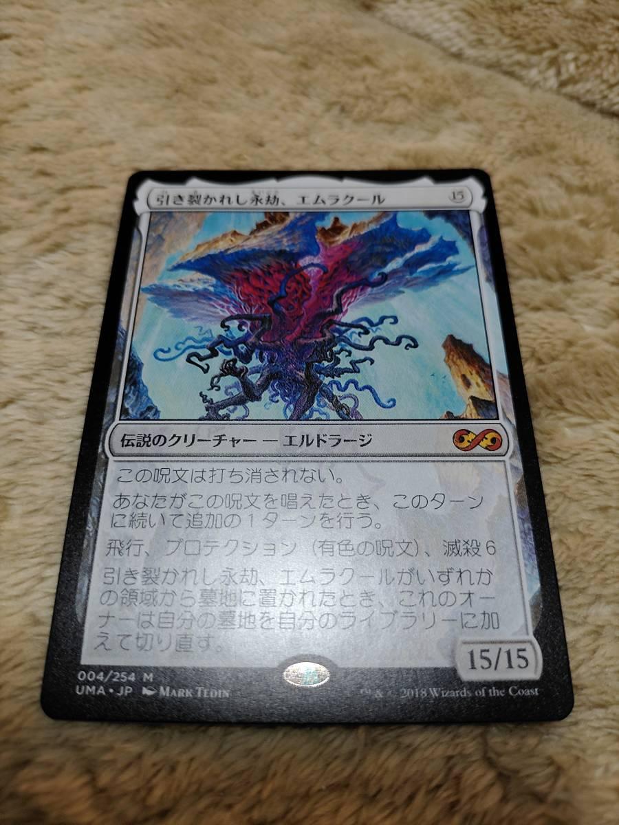 mtg 引き裂かれし永劫、エムラクール/Emrakul, the Aeons Torn UMA版 日本語 JPN_画像1
