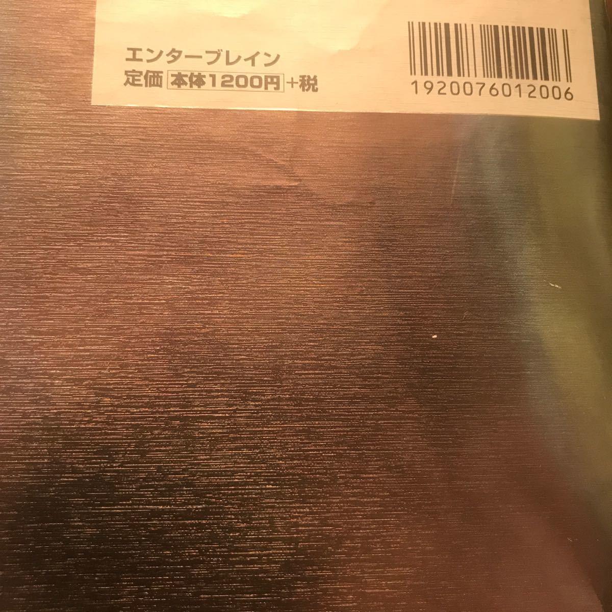 ゲーム攻略本 PS2/NGC/XB ソウルキャリバー2 オフィシャルガイドブック
