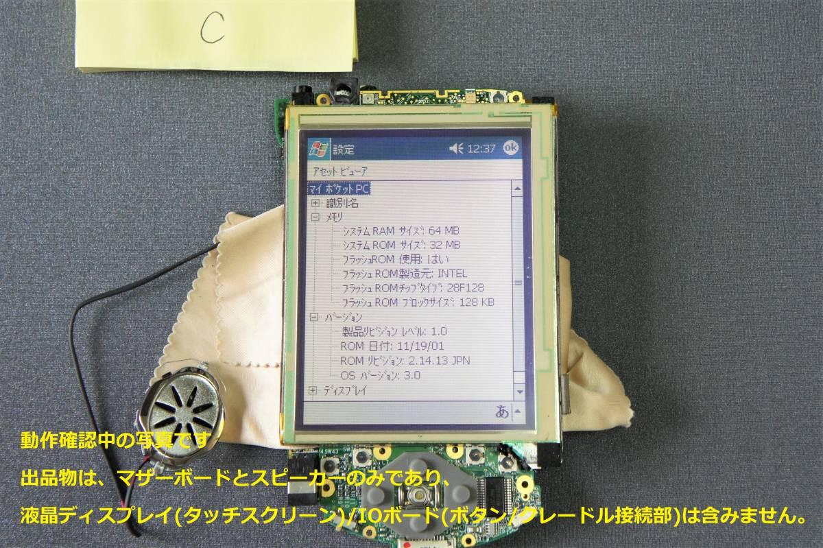 iPAQ 3600シリーズ 修理用部品 メモリ64MB搭載(上位モデル) マザーボード(H3660) 正常動作確認品 ジャンク扱い_画像3