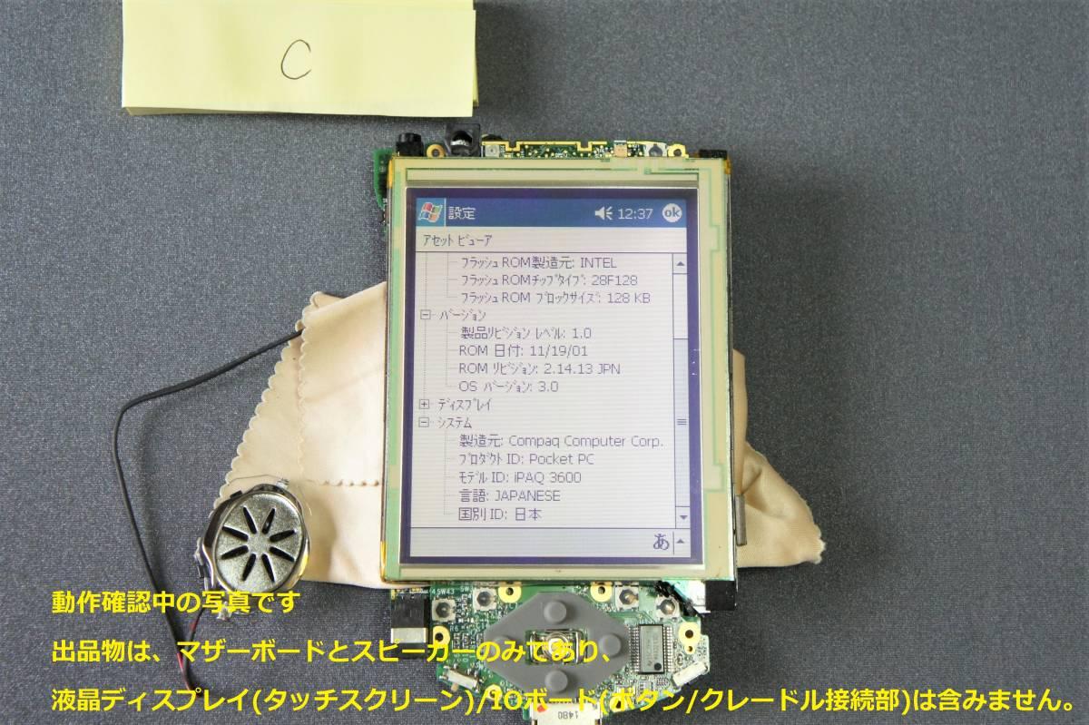 iPAQ 3600シリーズ 修理用部品 メモリ64MB搭載(上位モデル) マザーボード(H3660) 正常動作確認品 ジャンク扱い_画像4