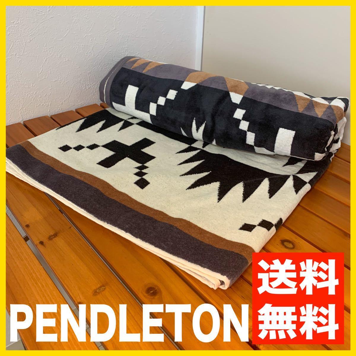 《新品》ペンドルトン(PENDLETON)オーバーサイズ タオルブランケット