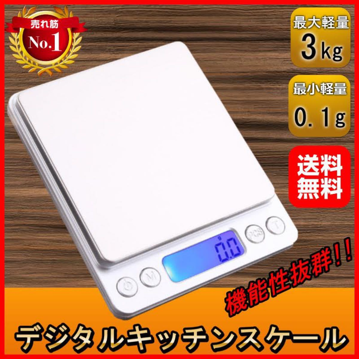 キッチンスケール デジタルスケール 電子はかり 計量器 デジタルキッチンスケール