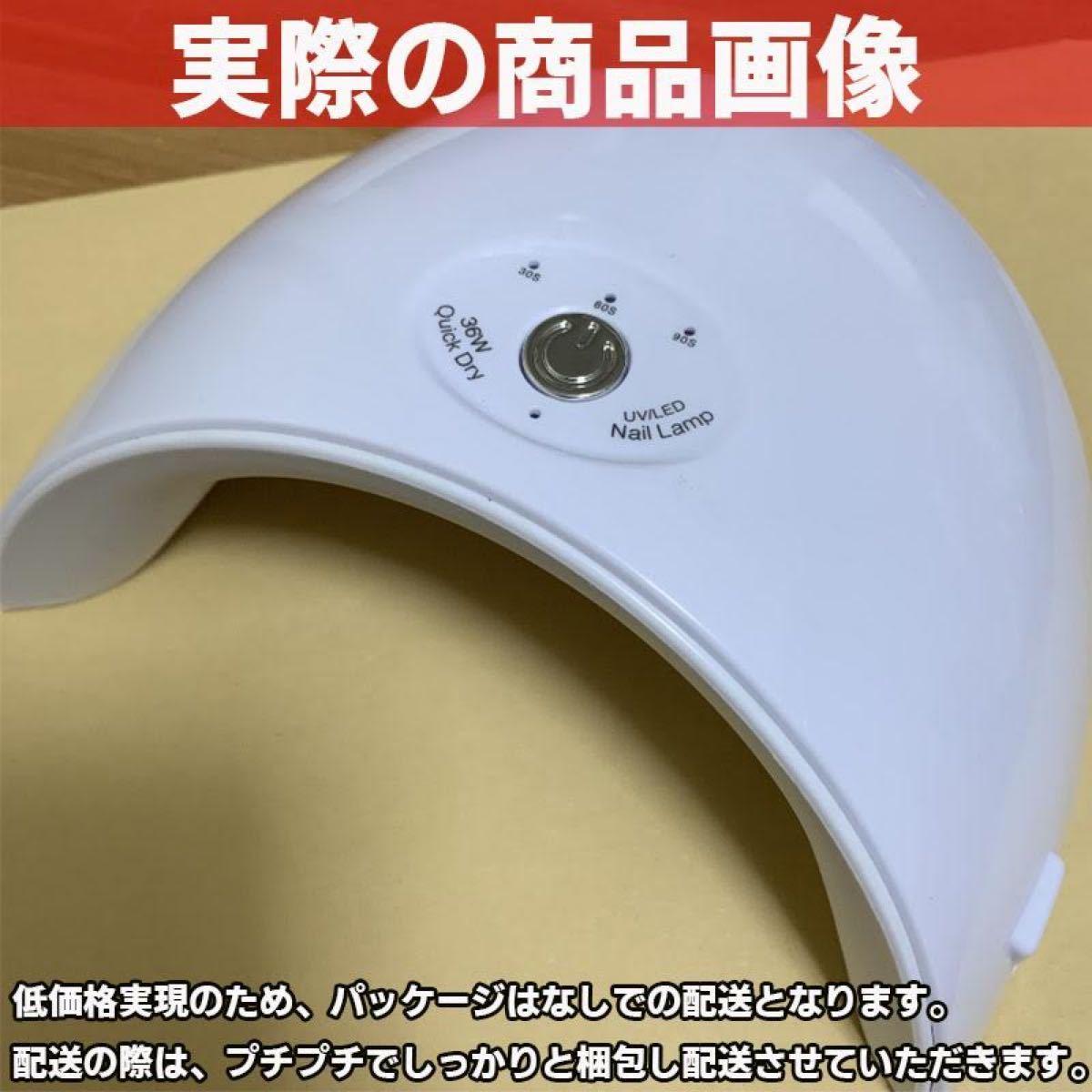 ネイルライト 36W ホワイト 硬化用 EV LED ネイルドライヤー 爪