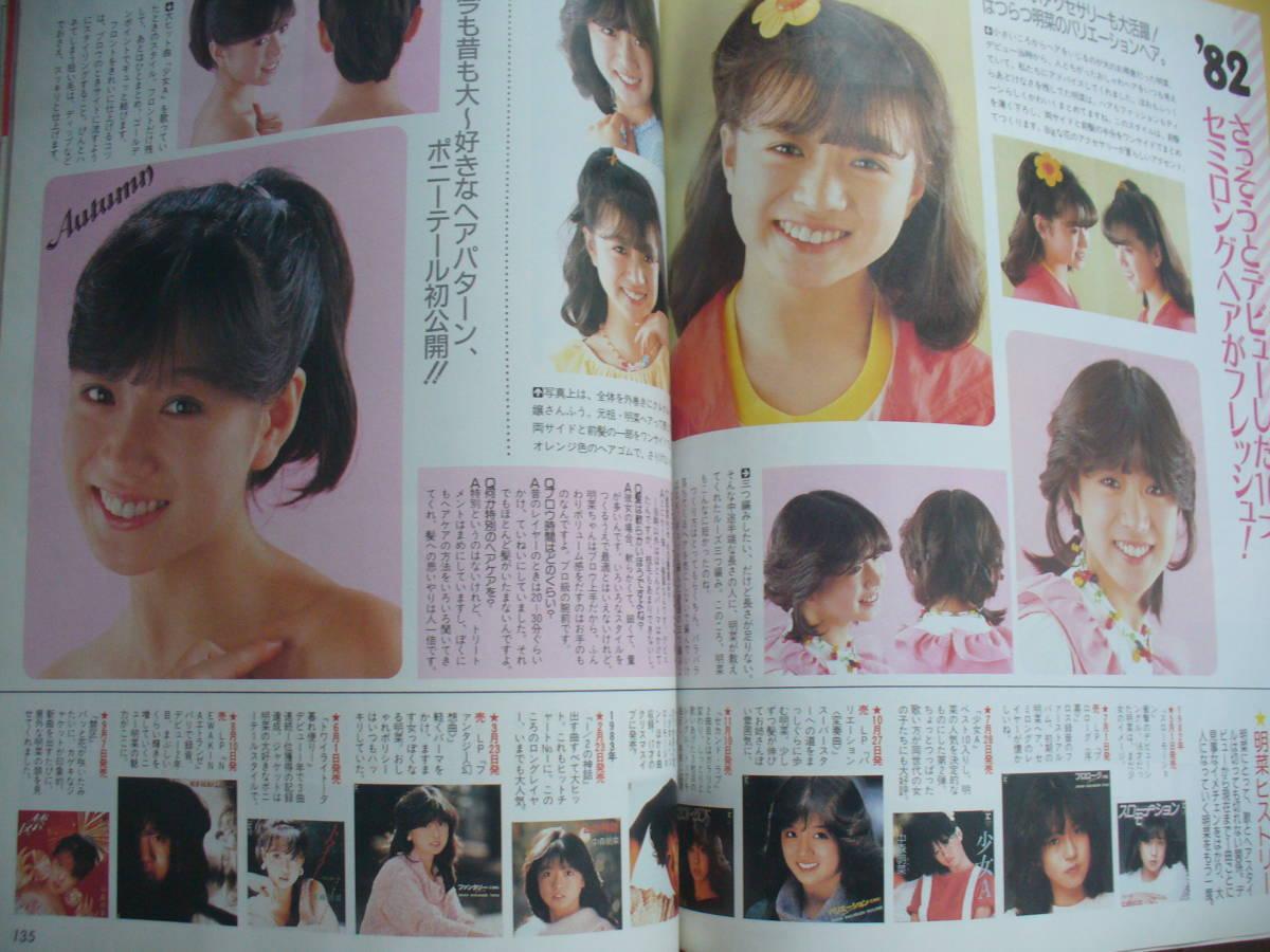 明星 ヘアカタログ VOL・33 1987年11月号_画像2