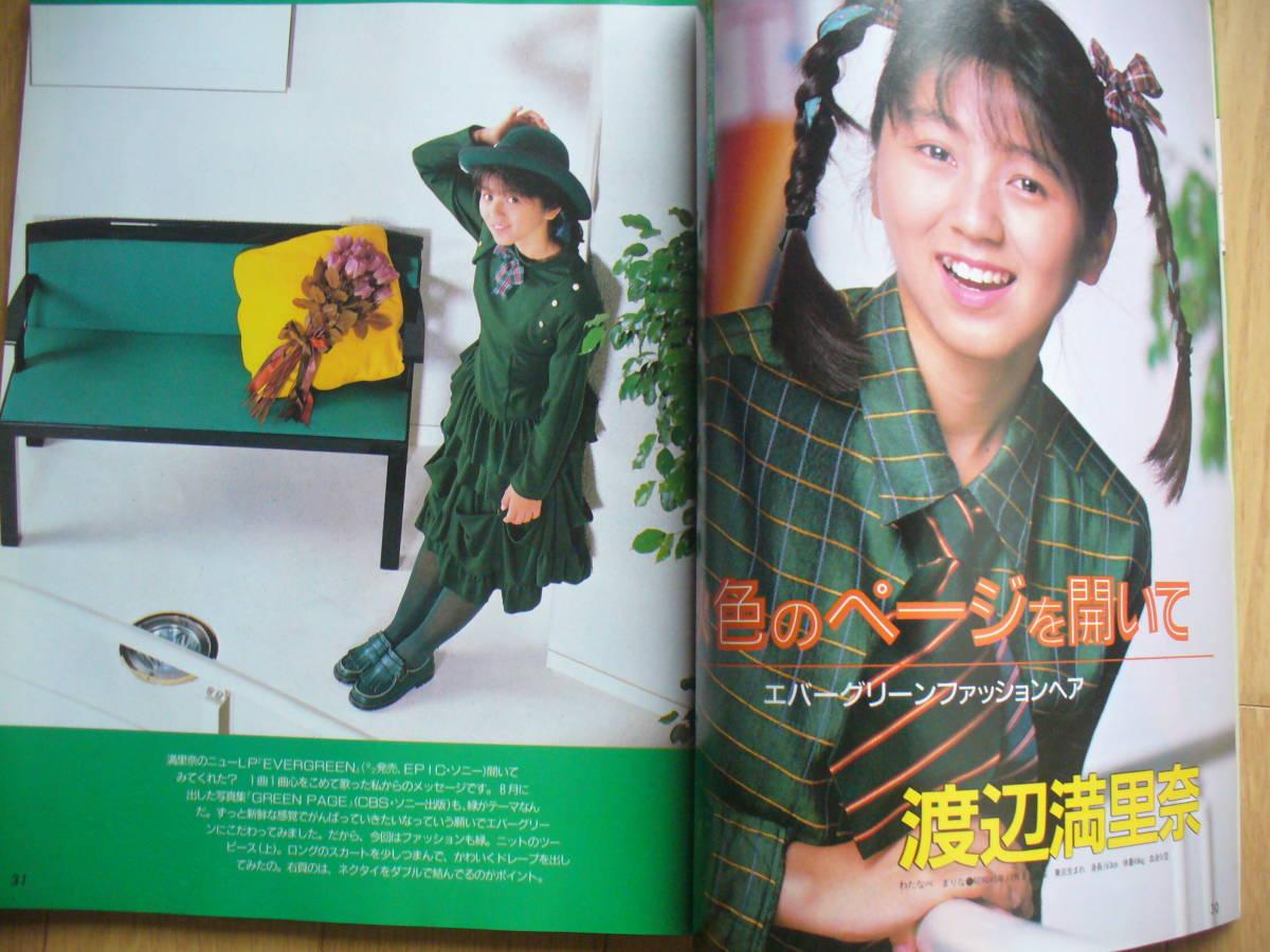 明星 ヘアカタログ VOL・33 1987年11月号_画像6