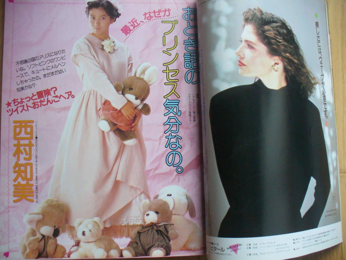 明星 ヘアカタログ VOL・33 1987年11月号_画像4