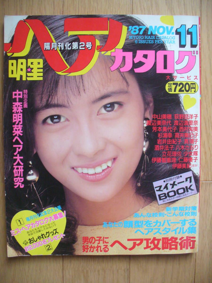 明星 ヘアカタログ VOL・33 1987年11月号_画像1