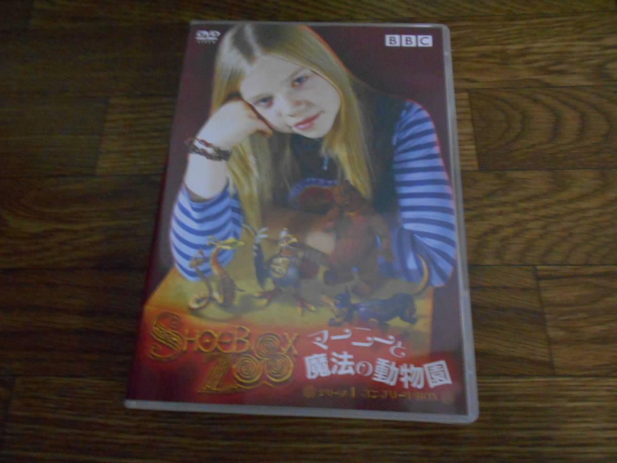 [DVD] マーニーと魔法の動物園 シリーズ1 コンプリートBOX