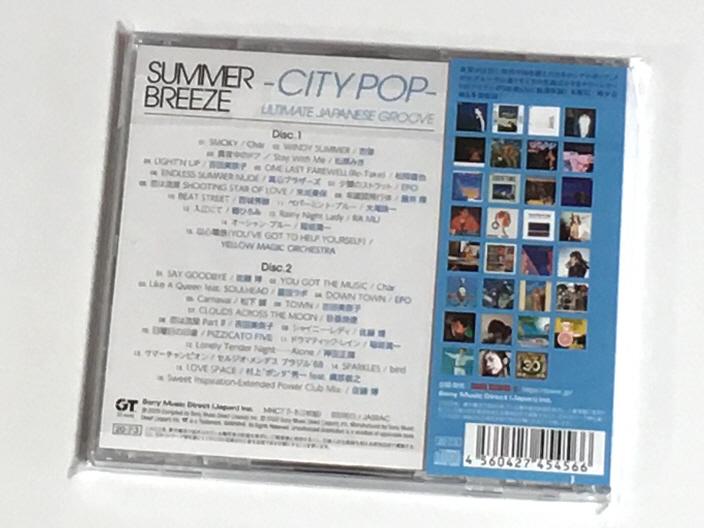 ☆新品同様・CD2枚組☆ タワレコ限定 SUMMER BREEZE -CITY POP- ULTIMATE JAPANESE GROOVE Light Mellow AOR ライトメロウ シティ・ポップ_画像2