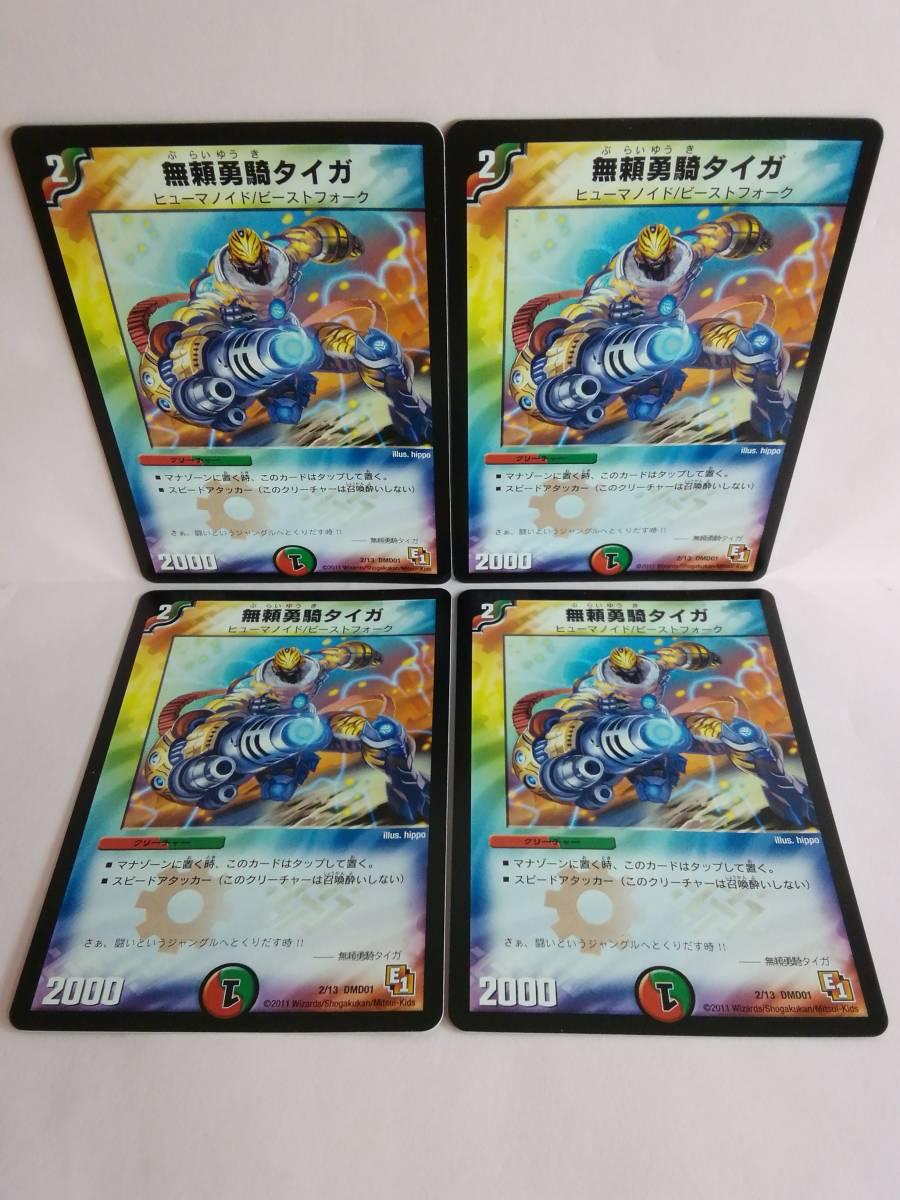 無頼勇騎タイガ 2/13 DMD01 デュエルマスターズ 4枚セット_画像1