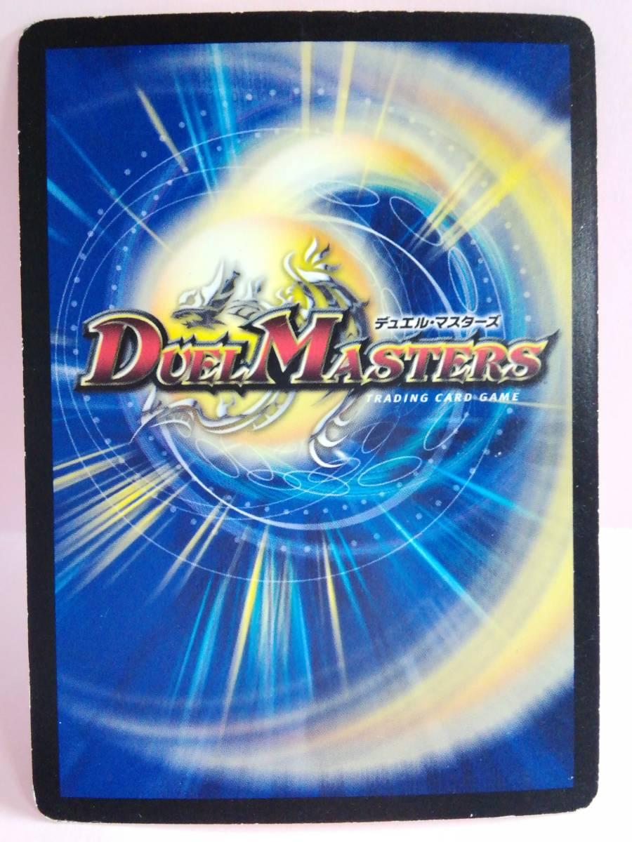 襲撃者ディス・ドライブ 7/15 DMD04 デュエルマスターズ_画像2