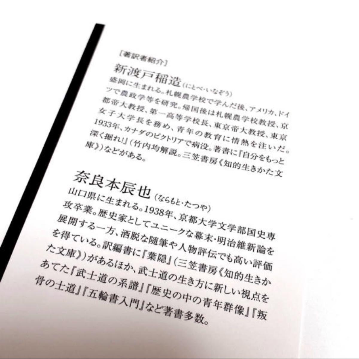 【自己啓発本】武士道 新渡戸稲造/奈良本辰也 今人は何を考えどう生きればいいのか