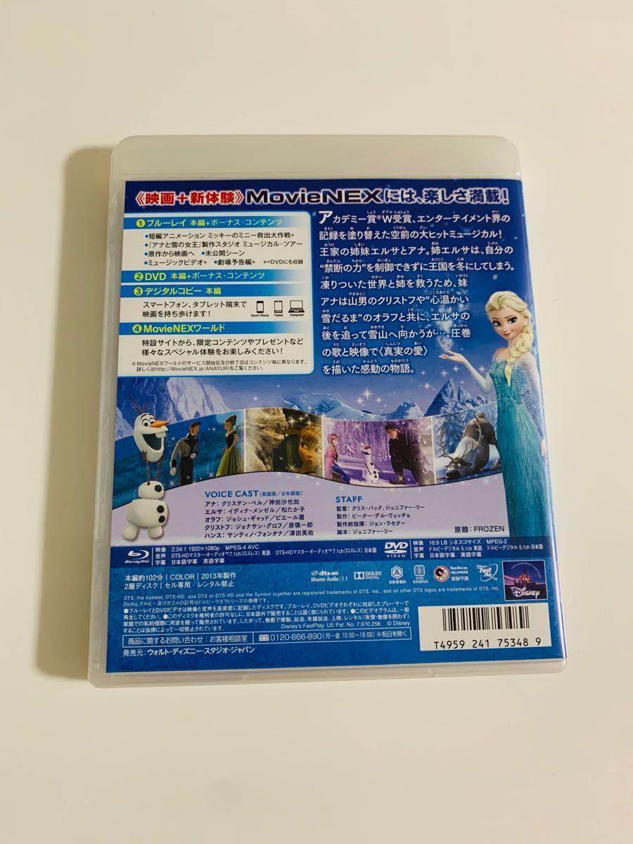アナと雪の女王 MovieNEX('13米)  Blu-ray+純正ケース