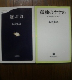 G☆五木寛之の2冊 孤独のすすめ 人生後半の生き方・選ぶ力_画像1