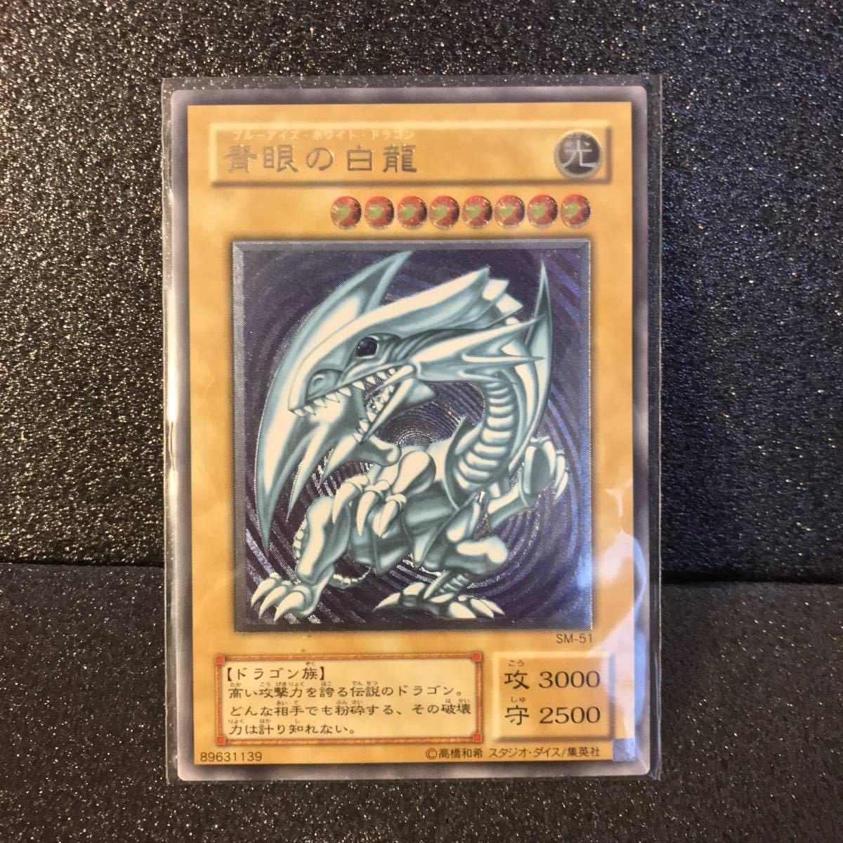 【極美品-濃青】遊戯王 青眼の白龍 レリーフ ブルーアイズホワイトドラゴン アルティメット  Blue eyes white dragon ultimate SM-51