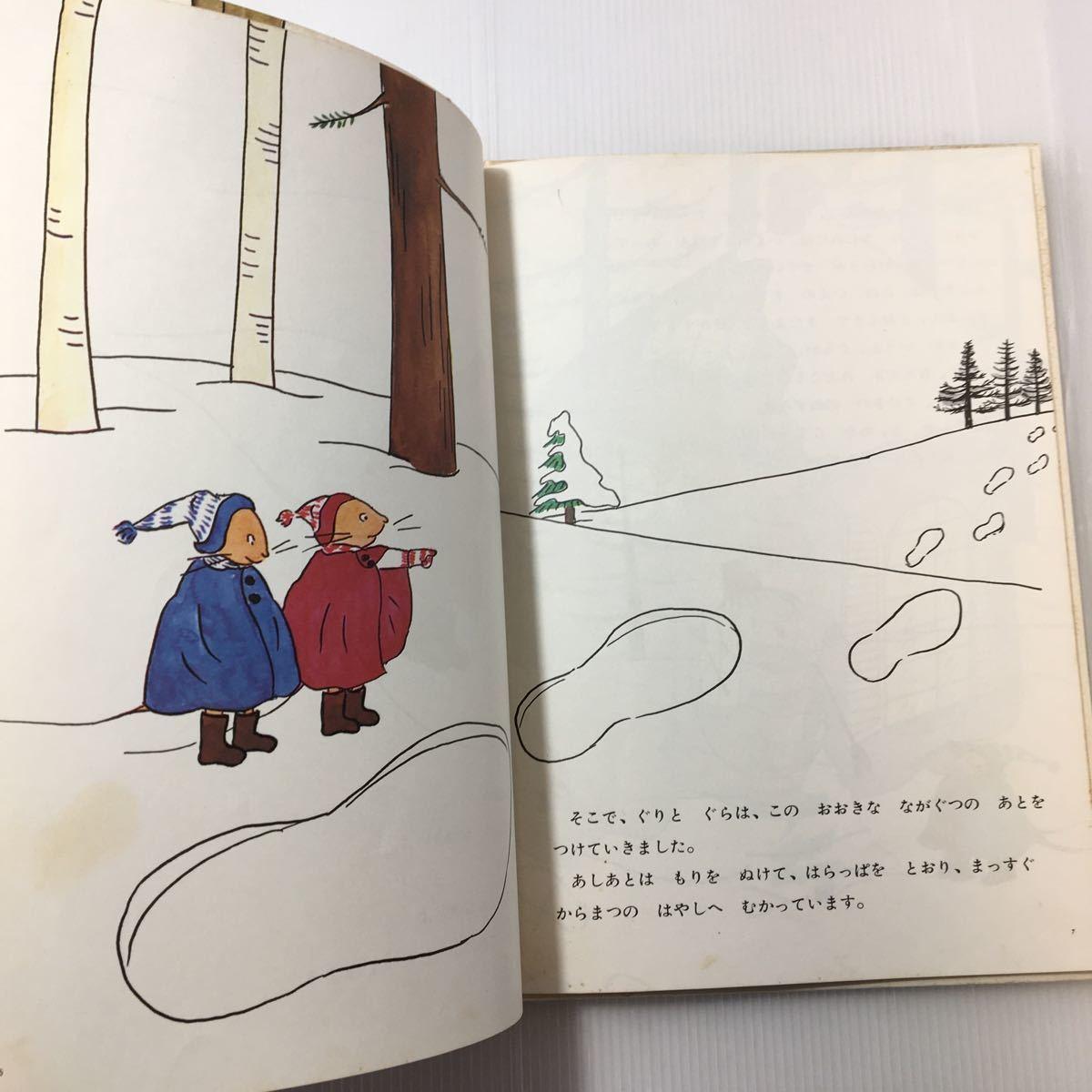 zaa-058★ぐりとぐらのおきゃくさま (ぐりとぐらの絵本) 単行本 1966/6/1 なかがわ りえこ (著), やまわき ゆりこ (イラスト)