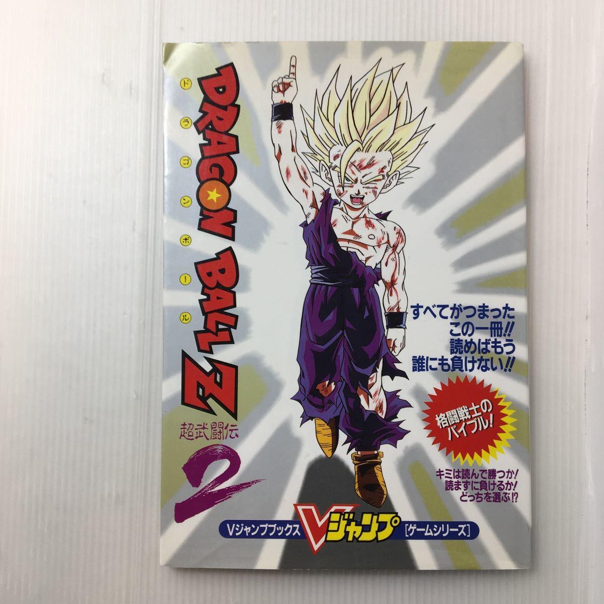zaa-062★Vジャンプブックス[ゲームシリーズ]ドラゴンボールZ超武勇伝2 雑誌 1993/1/1 集英社 (編集)