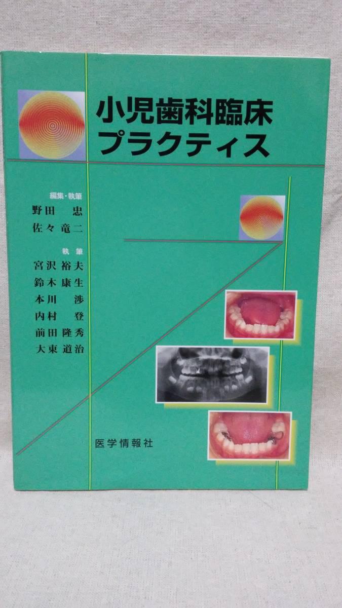 小児歯科臨床プラクティス 編集:野田 忠・佐々 竜二 送料無料 中古品 匿名配送可能