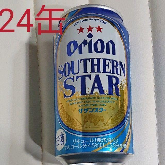 【沖縄】サザンスター 350ml×24本 オリオン アサヒ