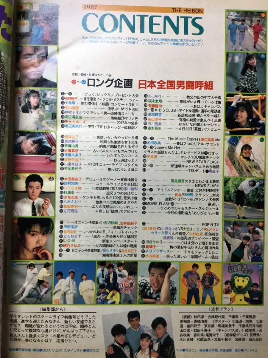 ヤフオク! - 平凡 HEIBON 1987年5月号 昭和62年 少年隊 斉藤...