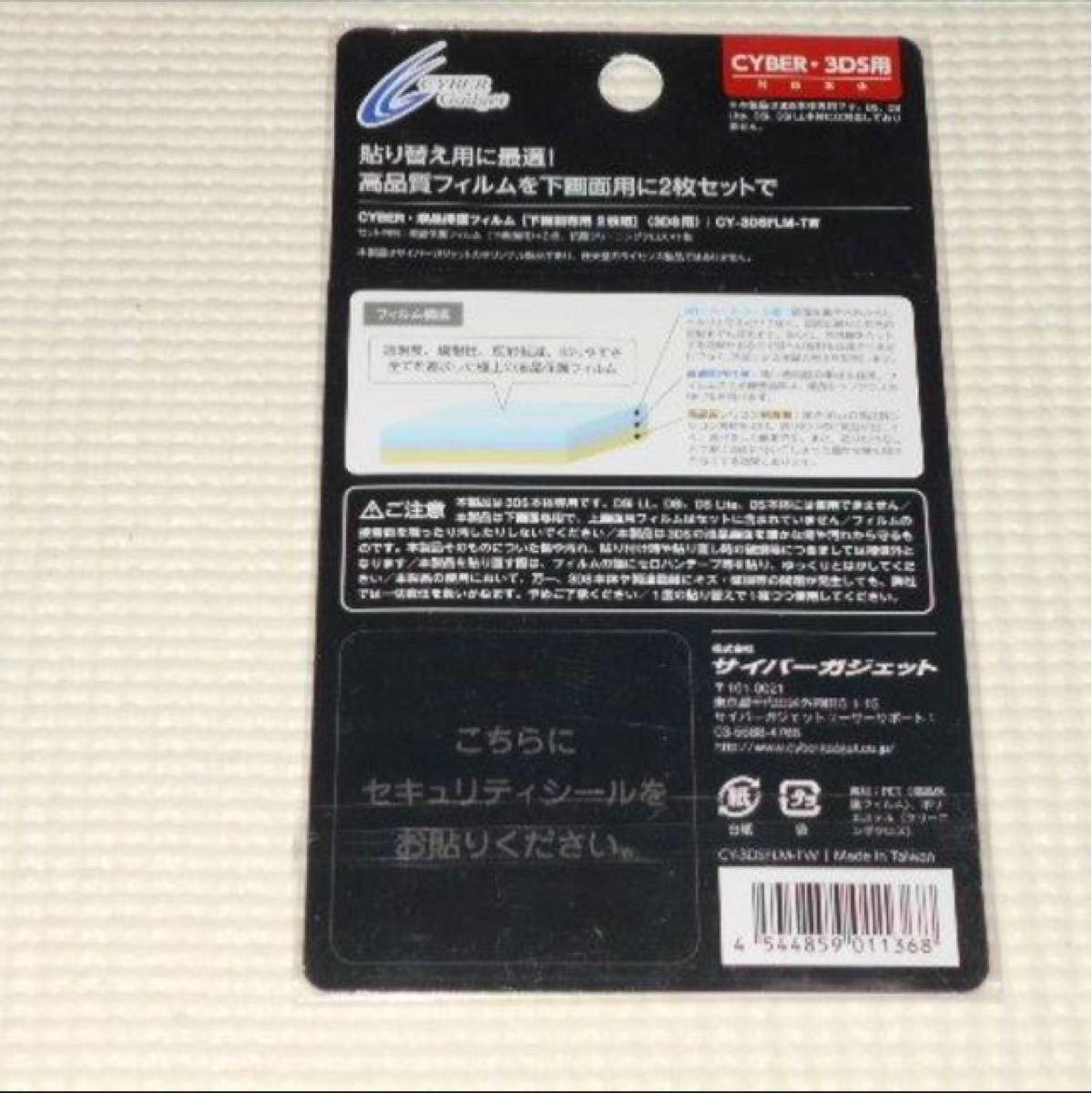 3DS★3DS本体専用 液晶保護フィルム 下画面専用×2枚 クリーニングクロス付