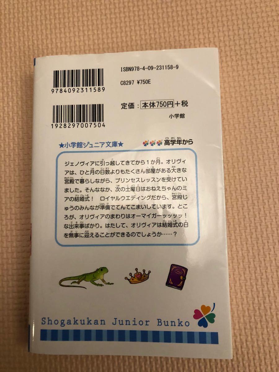 美品JCオリヴィアのプリティプリンセス日記(2)メグキャボット小学館ジュニア文庫