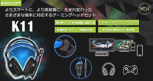 【新品未使用】 ゲーミングヘッドセット KINGTOP ヘッドホン K11シリーズ 3.5mm コネクタ 高集音性マイク付 マイク位置360度調整可能_画像9