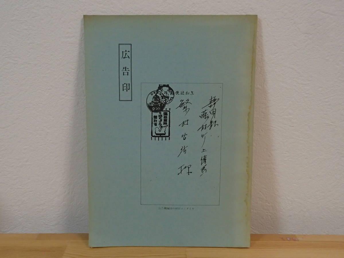 ◆ 広告印 松島忠義 日本切手社 ※広告機械印 エンタイヤ_画像1