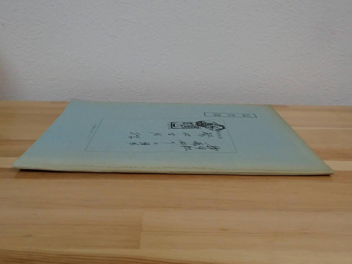 ◆ 広告印 松島忠義 日本切手社 ※広告機械印 エンタイヤ_画像2