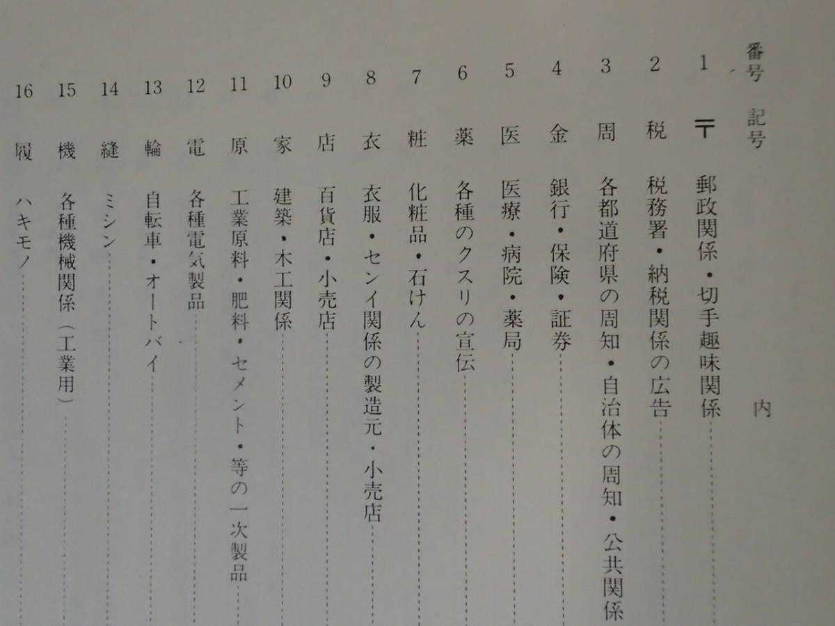 ◆ 広告印 松島忠義 日本切手社 ※広告機械印 エンタイヤ_画像5