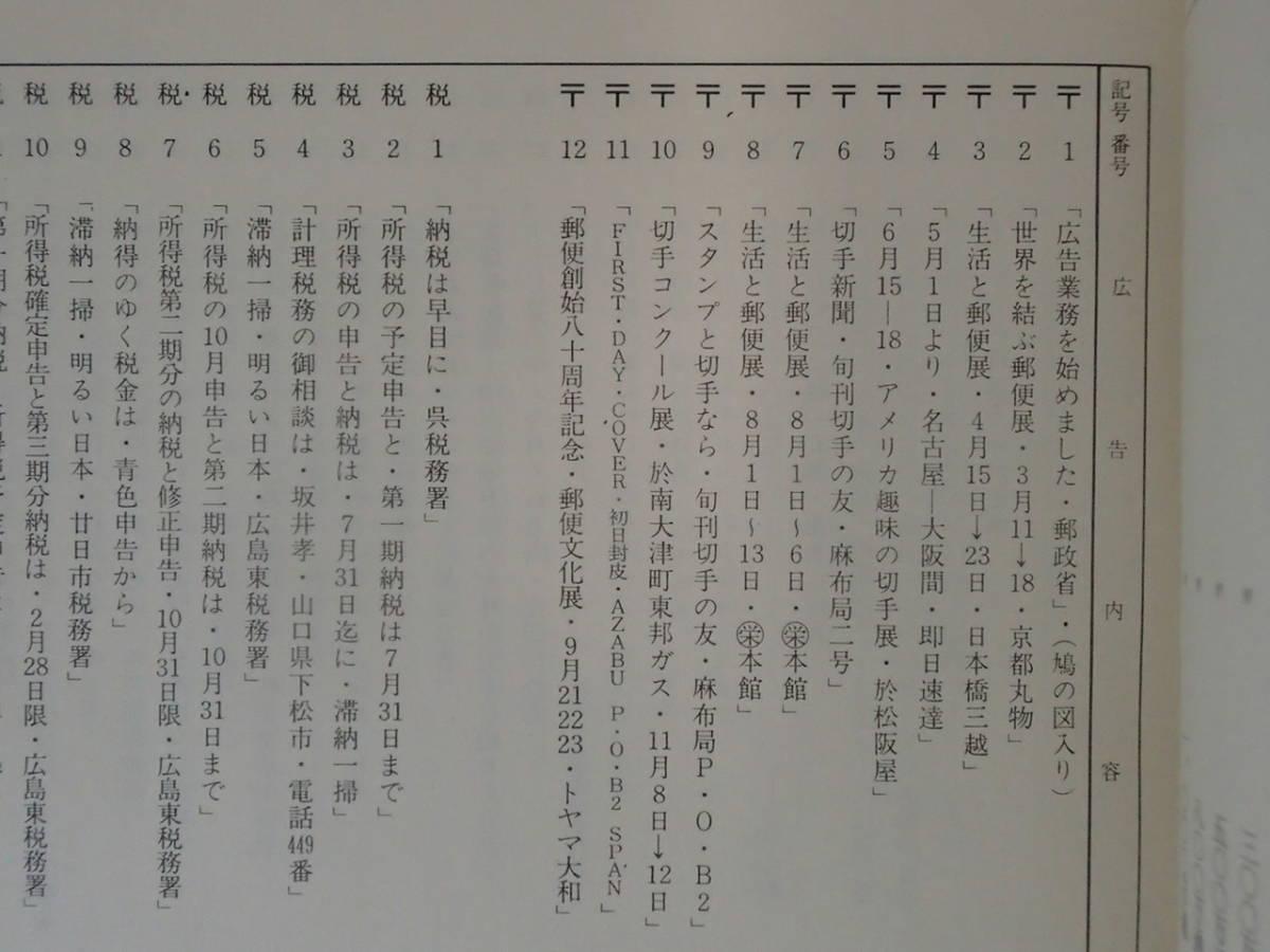 ◆ 広告印 松島忠義 日本切手社 ※広告機械印 エンタイヤ_画像6