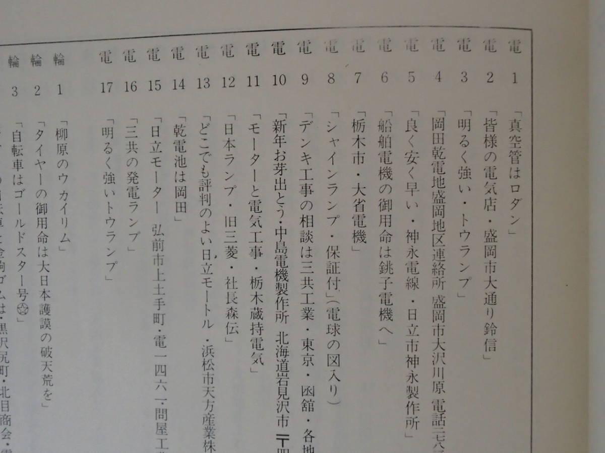 ◆ 広告印 松島忠義 日本切手社 ※広告機械印 エンタイヤ_画像7