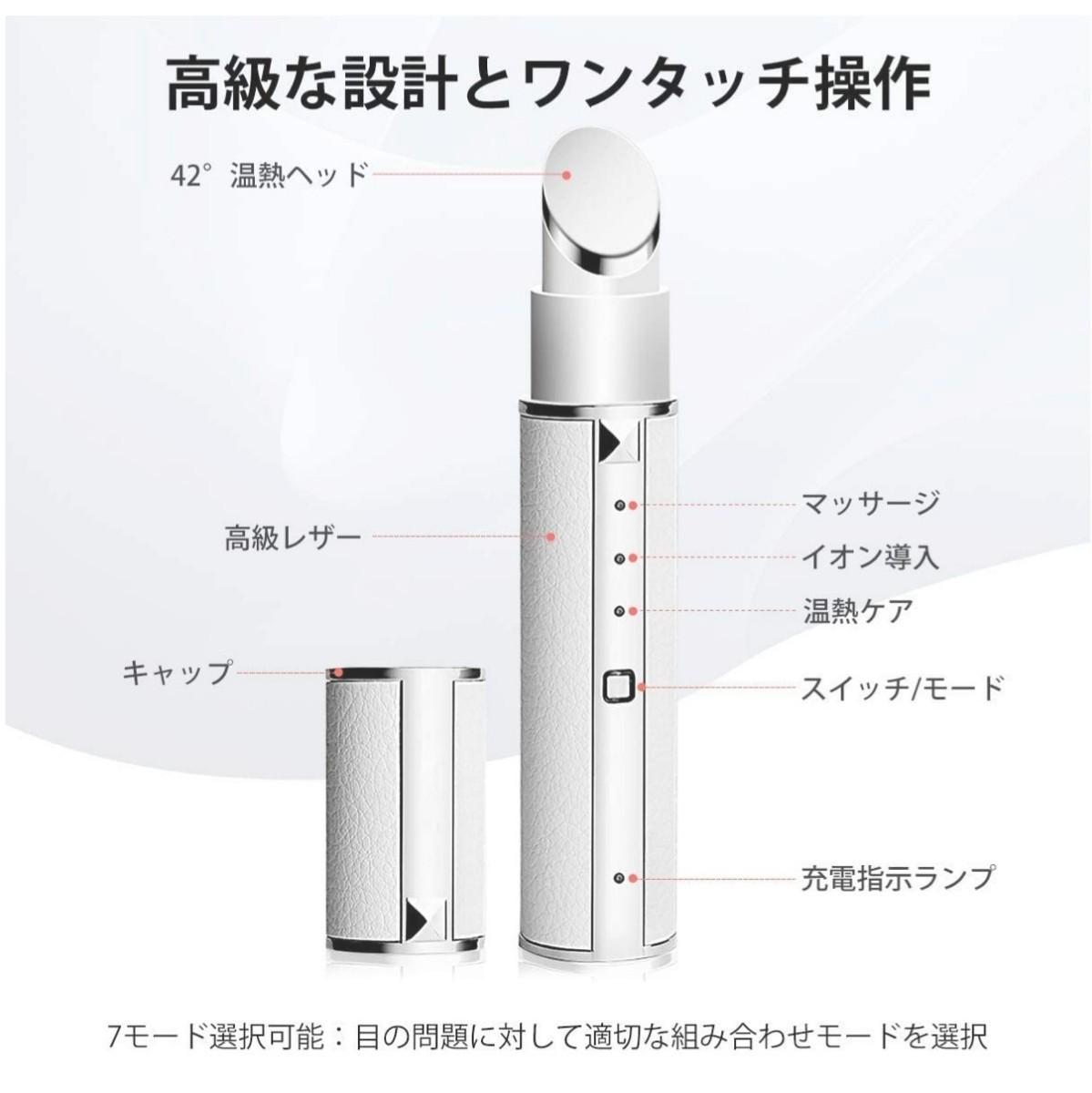 【新品】目なは元ケア 超音波美顔器 温熱 目元 美顔器
