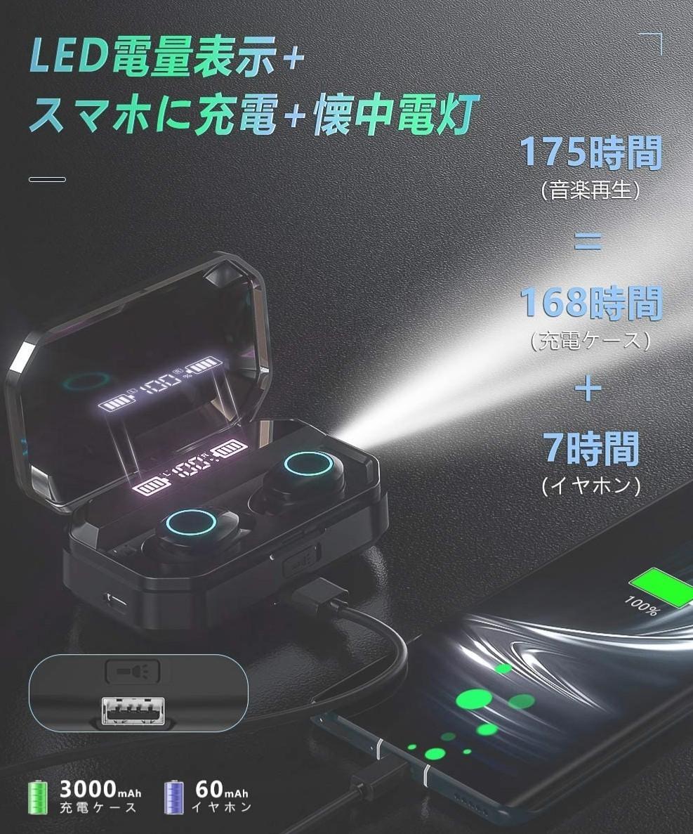 【即日発送】懐中電灯 Bluetooth イヤホン