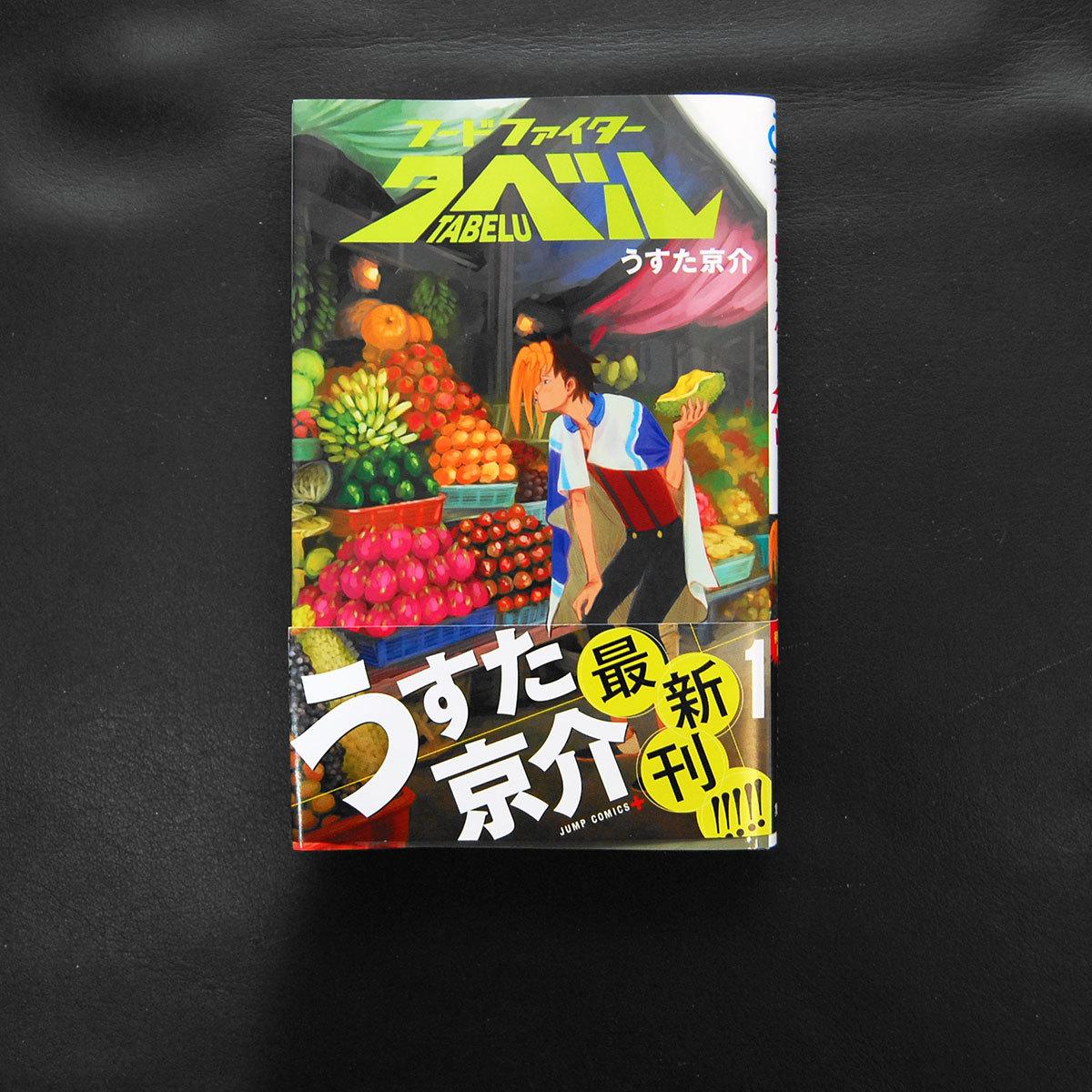 ◆フードファイタータベル 1巻 うすた京介 単巻 ジャンプコミックス コミック 漫画 初版 帯付き 美品_画像2