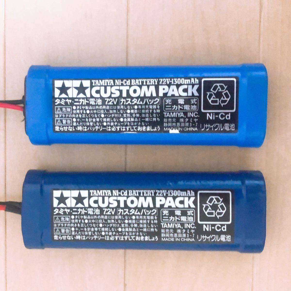 タミヤニカド電池 7.2V 1300mAh 2本セット
